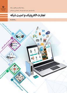 تجارت الکترونیک و امنیت شبکه