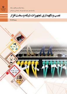 نصب و نگهداری تجهیزات شبکه و سخت افزار