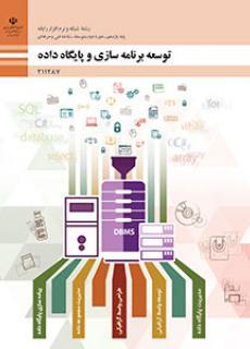 توسعه برنامه سازی و پایگاه داده