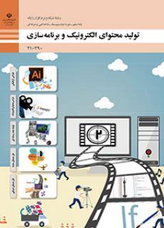 تولید محتوی الکترونیک و برنامه سازی