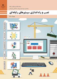 نصب و راه اندازی سیستم های رایانه ای