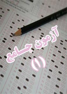 آزمون جامع 0001