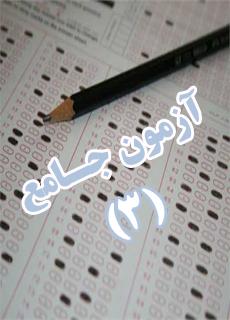 آزمون جامع0011