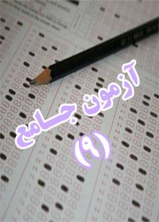 آزمون جامع 1001